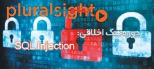 sql.injection 222x100 - دانلود Pluralsight Ethical Hacking SQL Injection ویدیو آموزشی دوره هک اخلاقی: SQL Injection