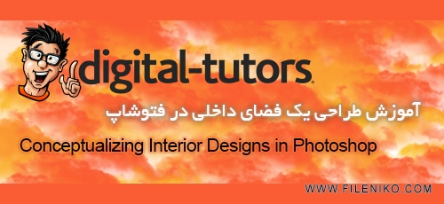 tarahi dakheli - دانلود Digital Tutors Conceptualizing Interior Designs in Photoshop آموزش طراحی یک فضای داخلی در فتوشاپ