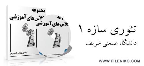 teory.saze .1 - دانلود ویدیوهای آموزشی تئوری سازه ١ دانشگاه صنعتی شریف