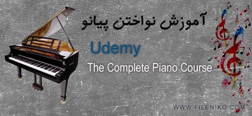 دانلود ویدیوهای آموزش نواختن پیانو Udemy The Complete Piano Course
