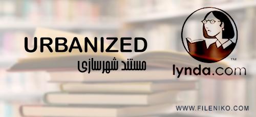 urban - دانلود Lynda Urbanized - مستند شهرسازی