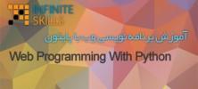 web.python 222x100 - دانلود Infinite Skills Web Programming With Python آموزش برنامه نویسی وب با پایتون