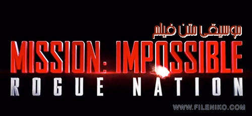 Impossible - دانلود موسیقی متن فیلم Mission Impossible Rogue Nation 2015