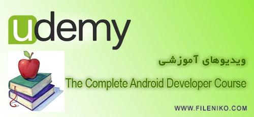 دانلود ویدیوهای آموزشی The Complete Android Developer Course
