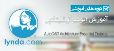 auto.arch  222x100 - دانلود AutoCAD Architecture Essential Training آموزش اتوکد آرشیتکچر