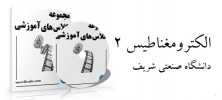 electro2 222x100 - دانلود ویدیوهای آموزشی الکترومغناطیس ۲ دانشگاه صنعتی شریف