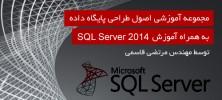 morid2zm 222x100 - کامل ترین مجموعه آموزشی اصول طراحی پایگاه داده + آموزش SQL Server 2014 - مهندس مرتضی قاسمی