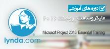 msp2016 222x100 - دانلود وِیدیوهای آموزشی Microsoft Project 2016 Essential Training مایکروسافت پروجکت 2016