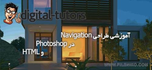 navi - دانلود ویدیوهای آموزشی طراحی Navigation در Photoshop و HTML
