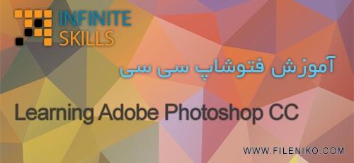 ph.cc - دانلود Infinite Skills Learning Adobe Photoshop CC آموزش فتوشاپ سی سی