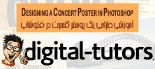 poster 222x100 - دانلود Digital Tutors Designing a Concert Poster in Photoshop آموزش طراحی یک پوستر کنسرت در فتوشاپ