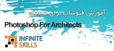 ps.for .arch  222x100 - دانلود Infinite Skills Photoshop For Architects آموزش فتوشاپ برای معماری