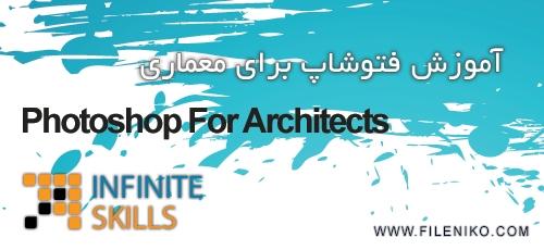 ps.for .arch  - دانلود Infinite Skills Photoshop For Architects آموزش فتوشاپ برای معماری