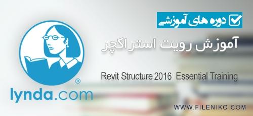 revit.structure - دانلود Lynda Revit Structure 2016 Essential Training ویدیوهای آموزشی رویت استراکچر