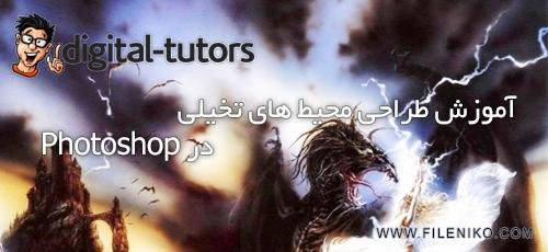 takhayol - دانلود ویدیوهای آموزشی طراحی محیط های تخیلی در Photoshop