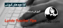 teach 222x100 - دانلود Lynda Teacher Tips آموزش استفاده از تکنولوژی در آموزش