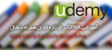 udemy 222x100 - دانلود ویدیوهای آموزشی Linux برای تازه کاران همراه با مثال