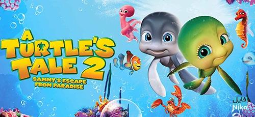 2 1 - دانلود انیمیشن A Turtle's Tale 2: Sammy's Escape from Paradise 2012 با دوبله فارسی