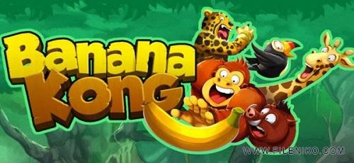 Banana Kong - دانلود Banana Kong 1.9.1 – بازی پرطرفدار میمون گرسنه اندروید + مود