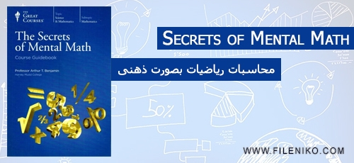 Secrets of Mental Math - دانلود ویدئو آموزشی Secrets of Mental Math، چگونگی انجام محاسبات ریاضی به صورت ذهنی