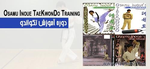 TaeKwonDo - دانلود فیلم آموزشی تکواندو، Osamu Inoue TaeKwonDo Training