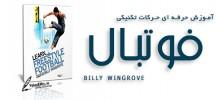 billy wingrove 222x100 - دانلود فیلم آموزش حرفه ای حرکات تکنیکی فوتبال توسط billy wingrove
