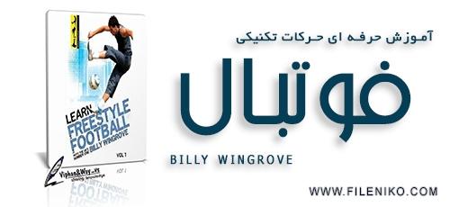 billy wingrove - دانلود فیلم آموزش حرفه ای حرکات تکنیکی فوتبال توسط billy wingrove