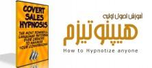 hipnotize 222x100 - دانلود How to Hypnotize anyone آموزش مبانی هیپنوتیزم