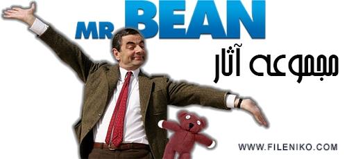 mr bean - دانلود مجموعه کامل آثار مستربین