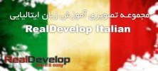 realdev 222x100 - دانلود مجموعه تصویری آموزش زبان ایتالیایی RealDevelop Italian