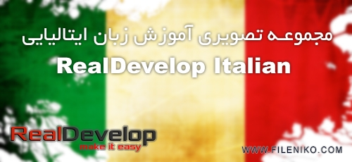 realdev - دانلود مجموعه تصویری آموزش زبان ایتالیایی RealDevelop Italian