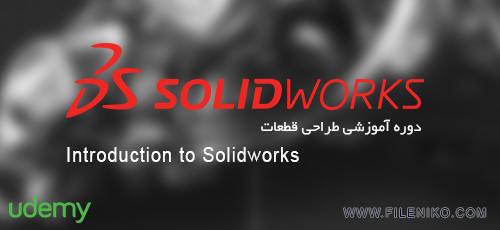 solidworks - دانلود Udemy Introduction to Solidworks  فیلم آموزشی آشنایی با نرم افزار Solidworks