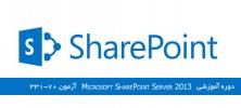331 70 222x100 - دانلود آموزش تصویری نرم افزار Microsoft SharePoint Server 2013