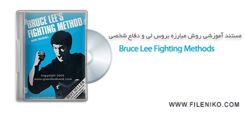 Untitled 112 - دانلود Bruce Lee Fighting Methods مستند آموزشی روش مبارزه بروس لی و دفاع شخصی
