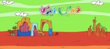 dirin 222x100 - دانلود سری کامل انیمیشن دیرین دیرین