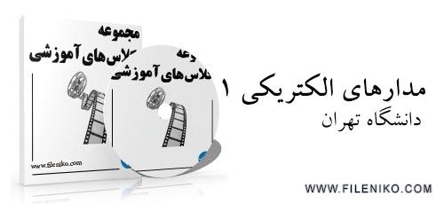 madar1 - دانلود ویدیوهای آموزشی مدارهای الکتریکی ۱ دانشگاه تهران