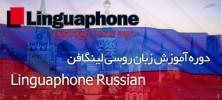 rr 222x100 - دانلود دوره آموزش زبان روسی لینگافن Linguaphone Russian