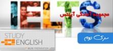 std 222x100 - دانلود مجموعه آمادگی آیلتس بخش دوم Study English-IELTS Preparation