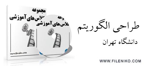 tarahi - دانلود ویدیوهای آموزشی طراحی الگوریتم دانشگاه تهران
