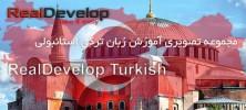 tur 222x100 - دانلود مجموعه تصویری آموزش زبان ترکی استانبولی RealDevelop Turkish