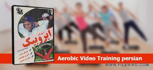 EFGH - دانلود Aerobic Video Training فیلم آموزشی ایروبیک به زبان فارسی