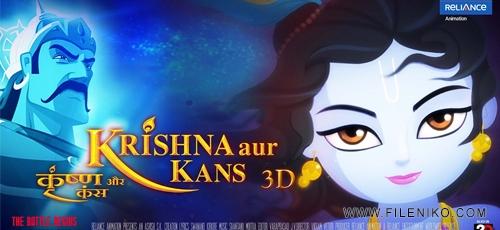 Krishna Aur Kans 1 - دانلود انیمیشن کریشنا اور کانس – Krishna Aur Kans