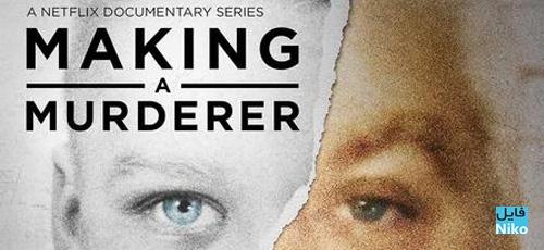 Making a Murderer - دانلود مستند سریالی Making a Murderer با زیرنویس فارسی