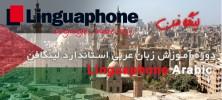 arabia 222x100 - دانلود دوره آموزش زبان عربی استاندارد لینگافن Linguaphone Arabic