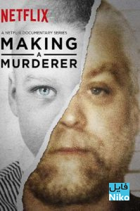 دانلود مستند سریالی Making a Murderer با زیرنویس فارسی مالتی مدیا مجموعه تلویزیونی مستند