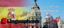 spain 222x100 - دانلود دوره آموزش زبان اسپانیایی لینگافن Linguaphone Spanish
