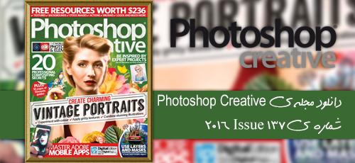 137photo - دانلود مجله ی  Photoshop Creative-Issue 137 2016