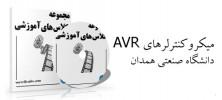 avr 222x100 - دانلود ویدیوهای آموزشی میکروکنترلرهای AVR دانشگاه صنعتی همدان