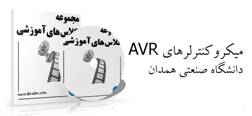 avr - دانلود ویدیوهای آموزشی میکروکنترلرهای AVR دانشگاه صنعتی همدان