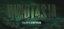 dino 222x100 - دانلود انیمیشن دینوتازیا – Dinotasia